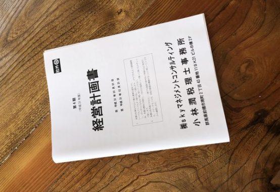 Vol.149 『勇気を出して初めての経営計画発表会』